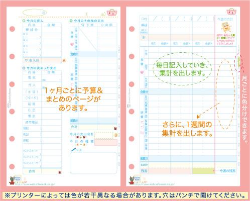 カレンダー 6ヶ月カレンダー : 家計簿(手帳リフィル)/Zowie's ...