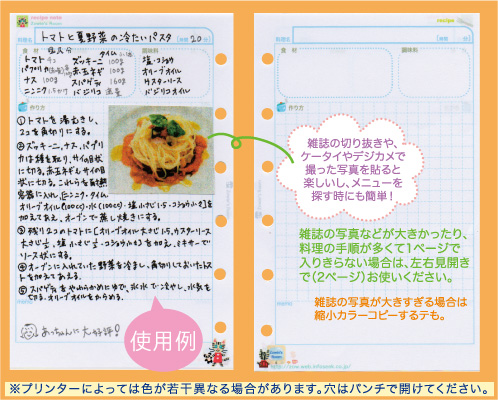 料理レシピ/手帳リフィル
