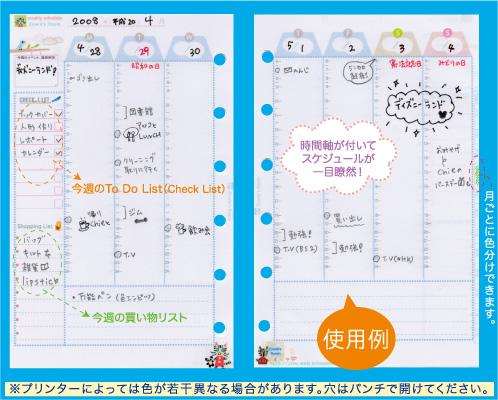 手帳リフィル(アニマル・ミニ6穴) - 無料テンプ …