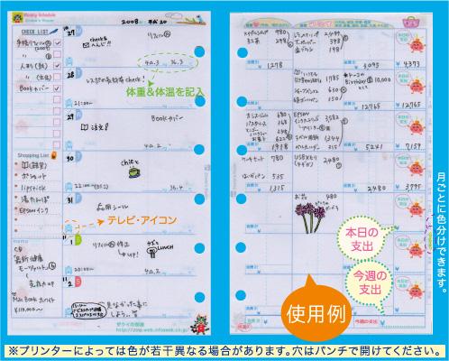 カレンダー カレンダー a5 : 家計簿付きウィークリー(手帳 ...